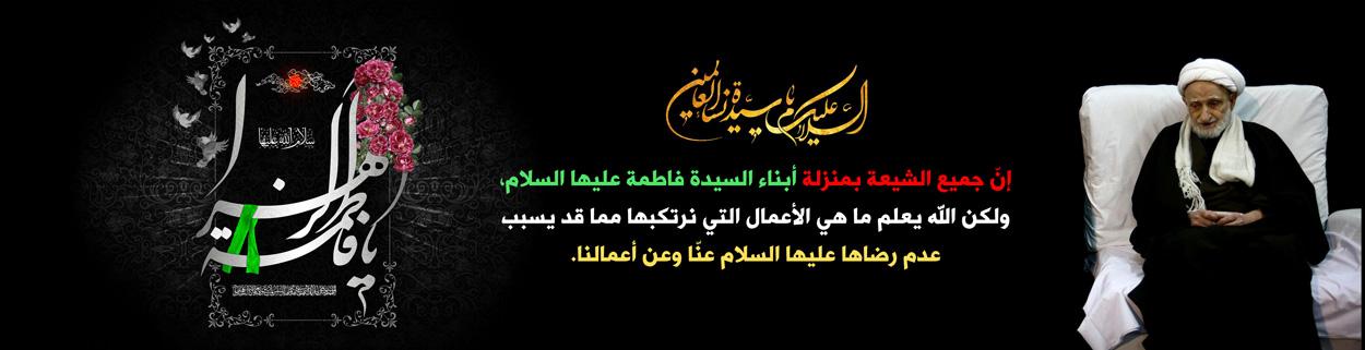 إنّ جميع الشيعة بمنزلة أبناء السيدة فاطمة عليها السلام