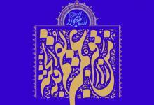 hazrat-masoomeh
